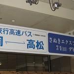 西鉄高速バス「さぬきエクスプレス福岡号」 開業初便乗車記