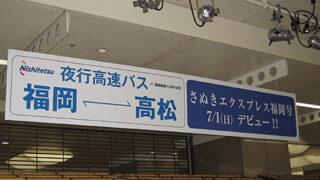西鉄天神バスセンター イベント 505