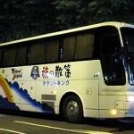 高速ツアーバス「旅の散策バス」東京~名古屋コース 乗車記