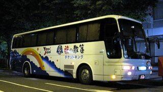 富士セービングバス「旅の散策バス」名古屋便