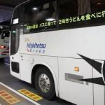 西鉄高速バスの福岡~坂出・高松間夜行高速バス「さぬきエクスプレス福岡号」