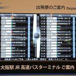 大阪駅JR高速バスターミナルに立ち寄ってみました。