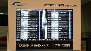 大阪駅高速バスターミナル 発着表示案内LCD