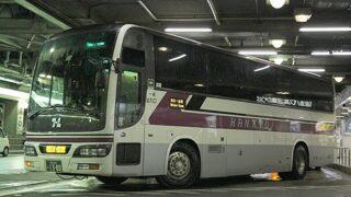 阪急バス「くにびき号」1380