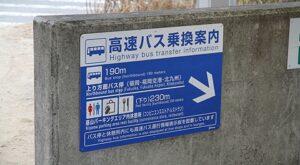 高速基山バス停 下り線 乗換案内