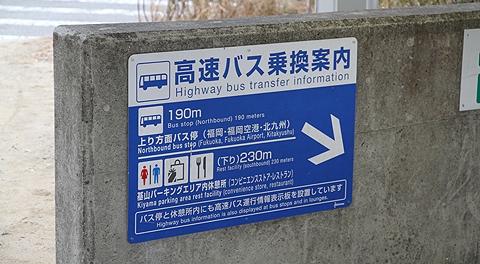 高速基山バス停を見てみる