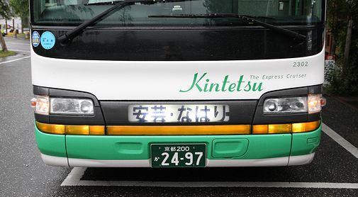 近鉄バス「国虎号」乗車記
