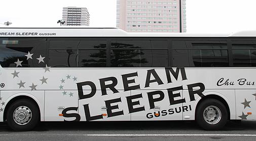 中国バス「ドリームスリーパー」国内最高峰の夜行路線バスが運行開始!