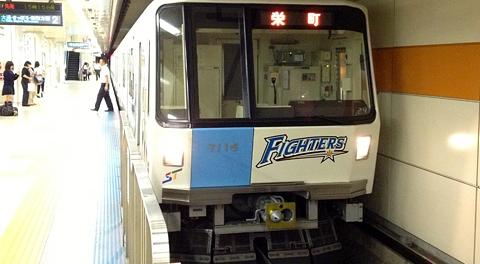 札幌市交通局 東豊線7000系電車「ファイターズ電車」