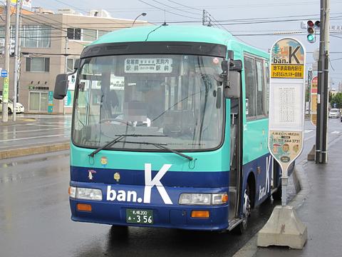 札幌ばんけい 発寒南真駒内線 ・356 発寒南駅にて