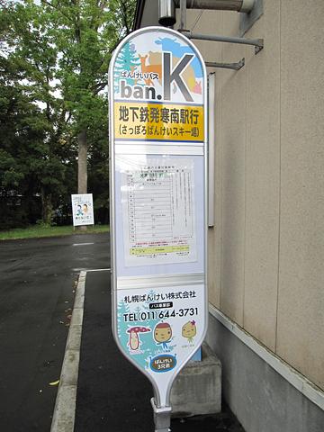 札幌ばんけい 発寒南真駒内線 スキー場バス停 発寒南行き