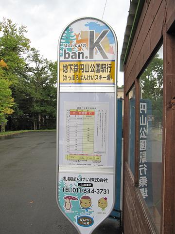 札幌ばんけい 円山線 スキー場バス停 円山公園駅行き