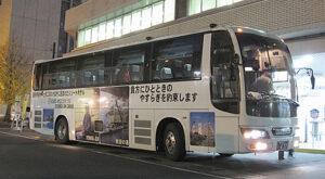 いわさきバスネットワーク「桜島号」・437