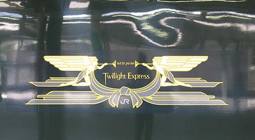 JR西日本「トワイライトEXP」1号車エンブレム 505