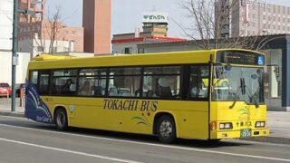 十勝バス 銀河線代替 2036