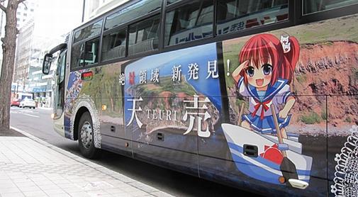 沿岸バス「特急はぼろ号」萌えっ子ラッピング車を見てみる