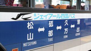 JR四国バス 松山高知急行線 側面 アイキャッチ