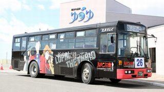 くしろバス ルパンラッピングバス ・141 アイキャッチ