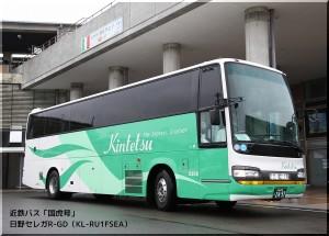 近鉄バス「国虎号」2302
