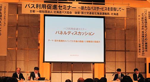 保護中: 北海道バス協会主催「バス利用促進セミナー」に参加してきました。【限定公開】