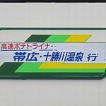 北都交通「ポテトライナー」乗車記(2009年4月乗車分)