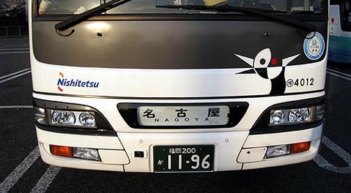 西日本鉄道「どんたく号」簡単な乗車記(2008年4月乗車分)
