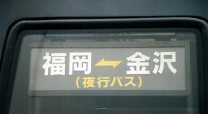 西鉄「加賀号」3146 ドア行先表示 アイキャッチ