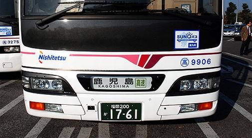 那の津4丁目(西鉄福岡高速営業所)と西日本鉄道「桜島号」