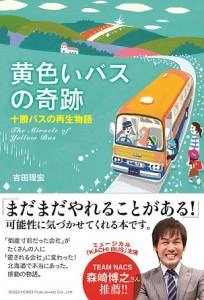 黄色いバスの奇跡(十勝バスの再生物語)