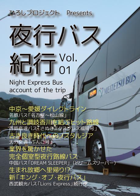 ひろしプロジェクトPresents「夜行バス紀行 Vol.01」