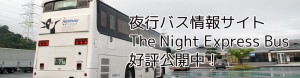 The Nighit Express Bus ヘッダースライド20140414