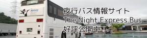 The Nighit Express Bus ヘッダースライド20140414