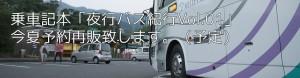 夜行バス紀行01再販 ヘッダースライド20140402