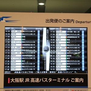 大阪駅JR高速バスターミナル 発車案内