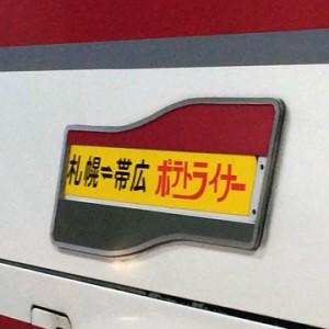 北海道中央バス「ポテトライナー」 ・669 側面サボ