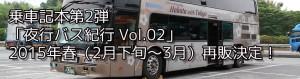 夜行バス紀行Vol.02 20150119 西鉄「はかた号」