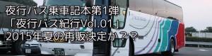 夜行バス紀行01 ヘッダースライド20150119 名鉄バス レイヤー統合前jpg