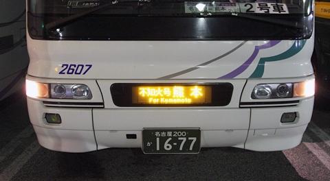 名鉄バス「不知火号」2号車乗車記(2014年12月乗車分)