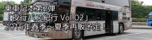 ひろしプロジェクトWEB ヘッダースライド20150309 西鉄「はかた号」 レイヤー統合前jpg