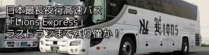 ひろしプロジェクトWEB ヘッダースライド20150426 西鉄高速バス「Lions-Express」