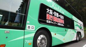 近鉄バス「フォレスト号」 7901_02