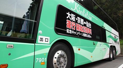 近鉄バス「フォレスト号」(仙台特急線) 三菱エアロキング