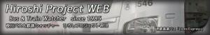 ひろしプロジェクトWEB ヘッダー画像 レイヤー統合後 20150509_08