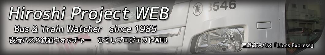 夜行バス&鉄道ウォッチャー「ひろしプロジェクトWEB」