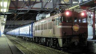 JR北海道「急行はまなす」青森駅にて