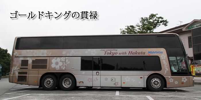 夜行バス紀行02 宣伝ページ ヘッダー