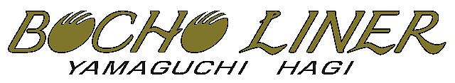 防長交通「萩エクスプレス」新型車両 車体ロゴ