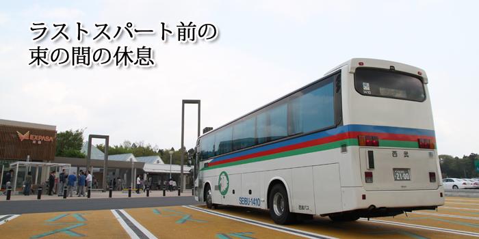夜行バス紀行01 宣伝ページ ヘッダー