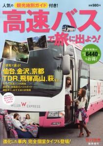 旅行読売臨時増刊「高速バスで旅に出よう!」