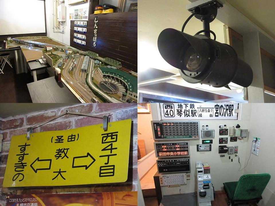 「鉄道喫茶・居酒屋 ぽぷら」へ行ってみました